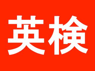 英検Jr. 申込について