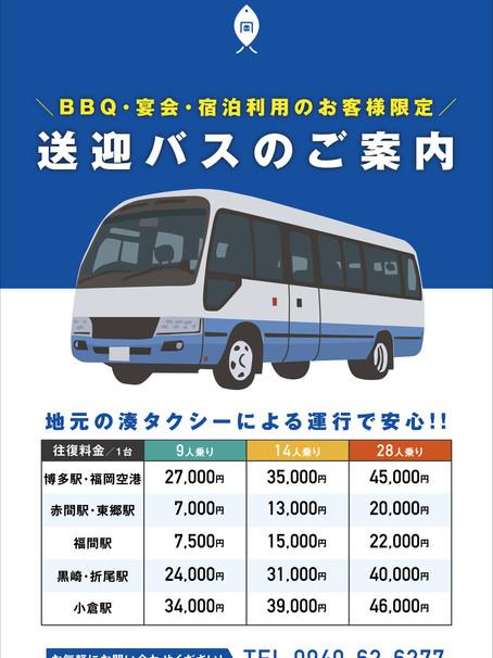 安全・安心・送迎バスのご案内