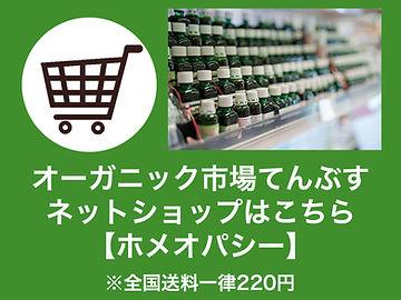 ネットショップ_ホメオパシー.jpg
