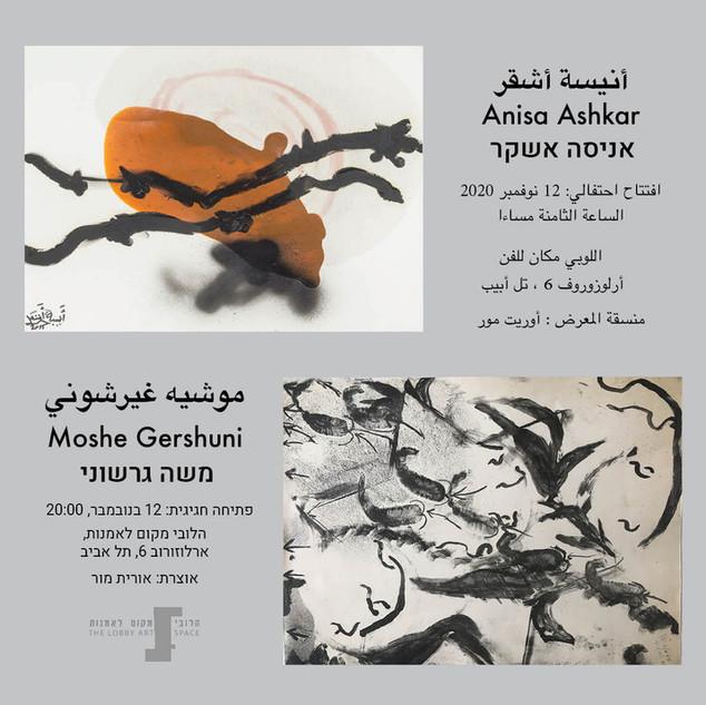 Anisa Ashkar Moshe Gershuni