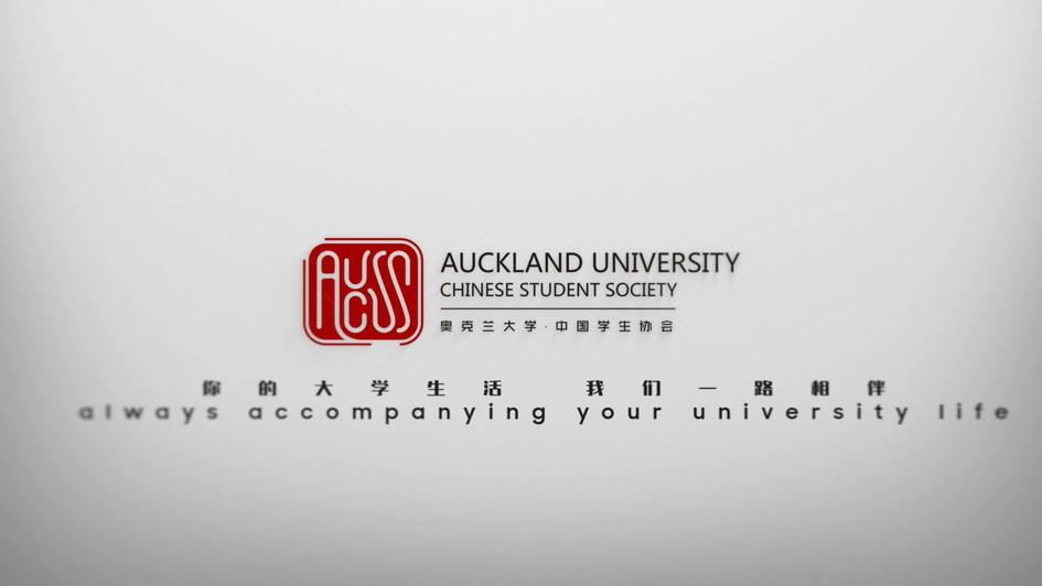 Auckland University Chinese Student Society Film