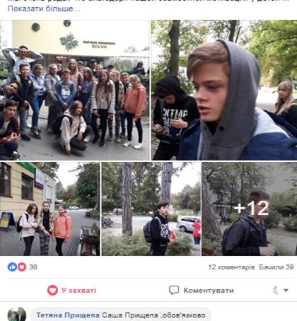 ВЕРЕСЕНЬ ВЖЕ БУВ?! 2018