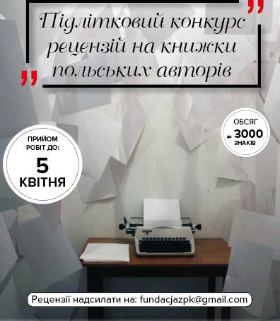 Підлітковий конкурс книжкових рецензій
