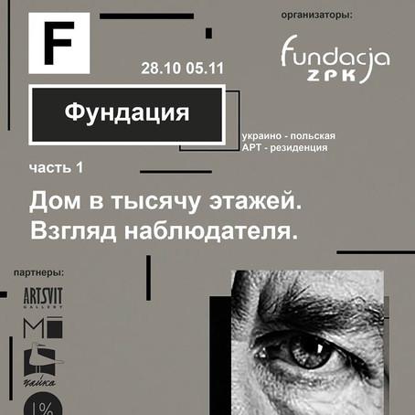 rezydencja FUNDACJA / Фундация