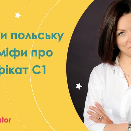 Як вчити польську мову і міфи про сертифікат С1
