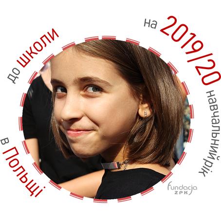 Навчайся в Польщі від 6 класу з нами!
