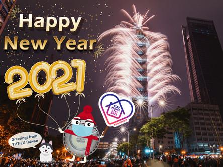 2021新年快樂!