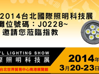 THT-EX will participate 2014 Taiwan International Lighting Show in 3/20~3/23 & China EXP show in
