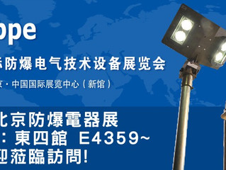 THT-EX will participate China International Explosion ProtectionElectric Technology & Equipment