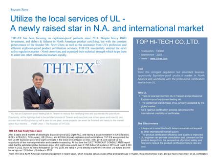 久鑫科技借力 UL 在地化服務熠熠新星躍進北美與國際市場