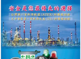 TAIWAN INT'L LIGHTING SHOW begins tomorrow