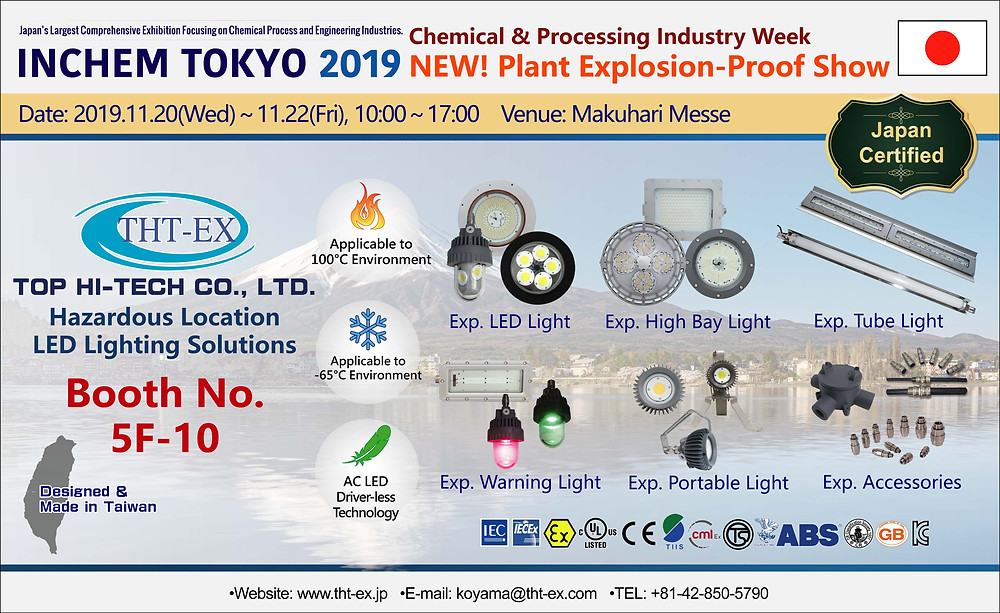 INCHEM TOKYO 2019_Plant Explosion-Proof Show