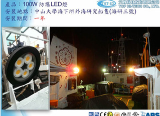 THT-EX Explosion-proof LED light installation on the boat