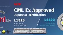 防爆LED燈L1102與L1319,正式取得日本防爆認證!