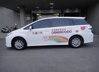 送愛到台東~ 久鑫捐贈社區關懷車至台東家立立基金會