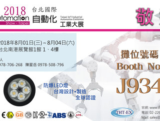 Please visit us at Taipei Int'l Industrial Automation Exhibition 2018. THT-EX Booth NO. J934
