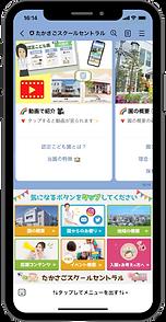 携帯画面-removebg-preview.png