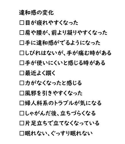 静岡 女性 バランス