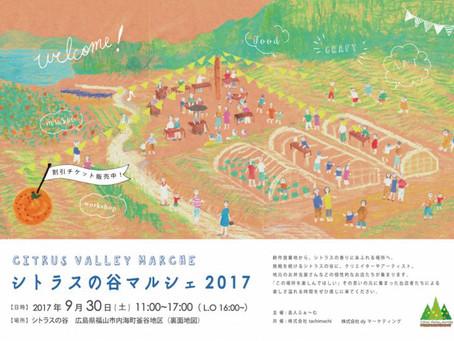【お知らせ】9月30日 シトラスの谷マルシェ2017イベント開催します