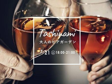 Tashinami ~大人のビアガーデン~開催
