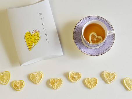 恋するレモン始まりました♡