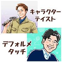 ぺライチ_デフォルメ.jpg
