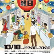地域事業イベント「ランタン縁日」
