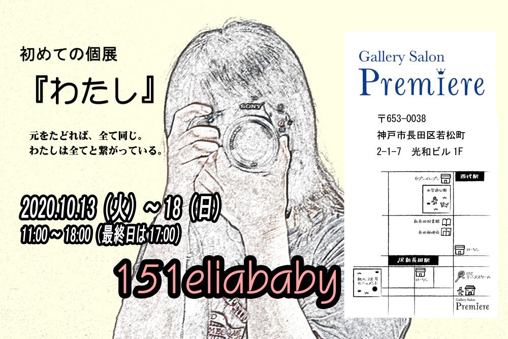 151eriababy_個展