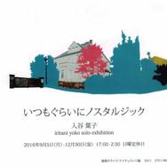 デザイン_入谷.jpg