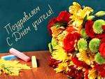 Поздравляем  с Днём учителя! 💐 Желаем воодушевления, крепчайших сил, счастья, здоровья.