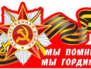 """Об акции """"Георгиевская ленточка"""""""