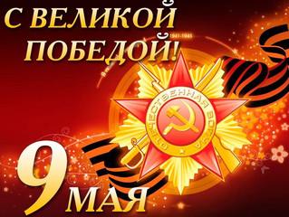 С ДНЁМ ПОБЕДЫ, ДРУЗЬЯ!!!