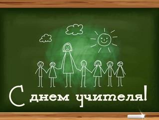 5 Октября - Международный день учителя!!!