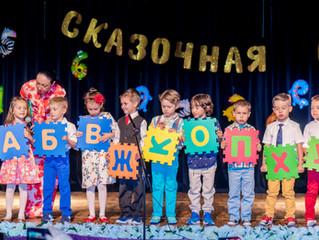 Итоговый концерт дошкольного отделения