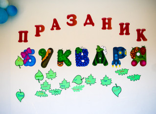 """Весёлый праздник Букваря 1 """"А"""" и 1 """"Б"""" классы."""