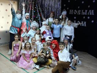 Новогодняя Ёлка в Лукоморье (3 классы)