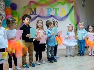 Поздравляем мамочек с 8 Марта, дошкольники (3-6 лет)