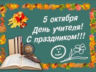 Дорогие учителя! С Днём учителя! Счастья, творчества и вдохновения!!!