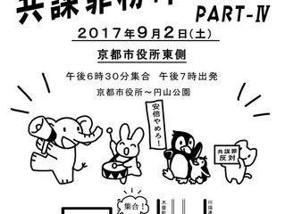 《9月例会》【安倍政権打倒!共謀罪粉砕デモPART‐Ⅳ】開催のお知らせ