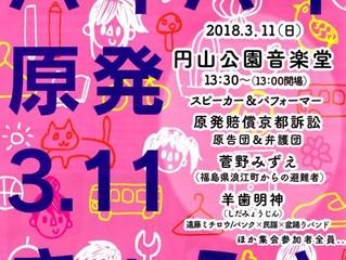 ☆バイバイ原発3・11きょうと☆開催のお知らせ