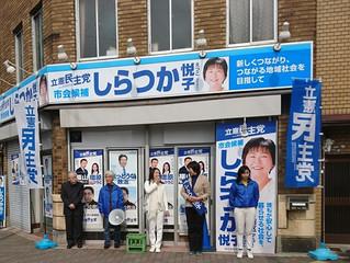 京都市議会議員選挙が始まりました