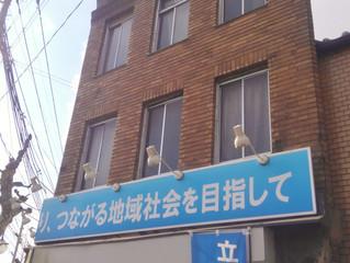 しらつか悦子事務所開きを開催します