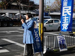 1月21日、東寺初弘法市街宣を行います!