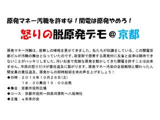 10・26怒りの脱原発デモ開催のお知らせ