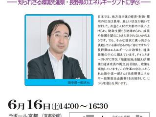田中信一郎さん講演会 地方自治体の経済と財政を建て直す秘策とは?開催のお知らせ