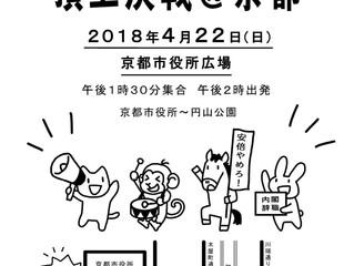 4・22安倍政権打倒デモ頂上決戦@京都開催のお知らせ
