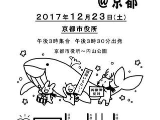 【12・23脱原発デモ@京都】開催のお知らせ