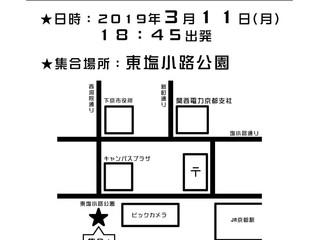 【3・11原発なくそう京都デモ】開催のお知らせ