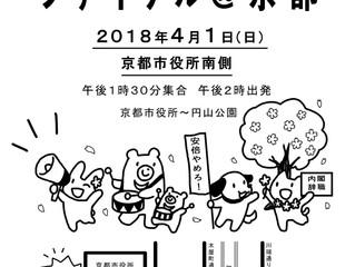 【4・1安倍政権打倒デモファイナル@京都】開催のお知らせ