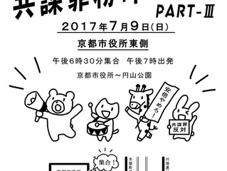 緊急開催!7・9【安倍政権打倒共謀罪粉砕デモPART‐Ⅲ】